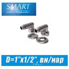 Комплект угловых американок SMART D1x1/2 вн/нар