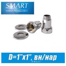 Комплект прямых американок SMART D1x1 вн/нар