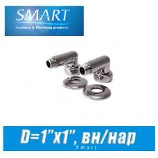 Комплект угловых американок SMART D1x1 вн/нар