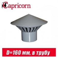Грибок канализационный в трубу Capricorn D160мм