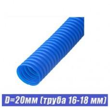 Пешель для трубы 16-18 мм D20 синяя (по метрам)
