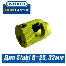 Зачистное устройство для труб Stabi D25x32 мм