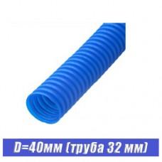 Гофра для трубы 32 мм D40 синего цвета
