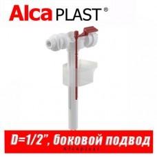 Впускной механизм Alcaplast A15 1/2 (боковой)