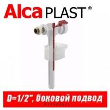 Впускной механизм Alcaplast A16 D=1/2 (боковой)