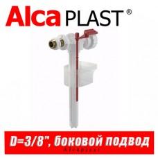 Впускной механизм Alcaplast A16 D3/8 (боковой)