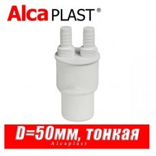 Заглушка под сливные шланги Alcaplast D50 мм