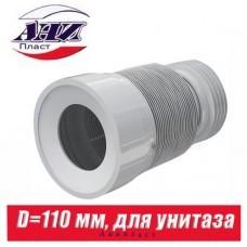 Гофрированный удлинитель Анипласт D110 мм К828