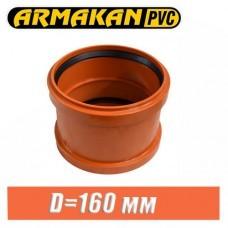 Муфта канализационная ПВХ Armakan D160 мм