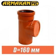 Ревизия канализационная ПВХ Armakan D160 мм