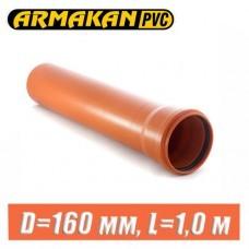 Труба канализационная ПВХ Armakan D160 мм, L1 м
