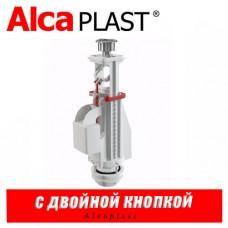 Сливной механизм Alcaplast A08 с двойной кнопкой