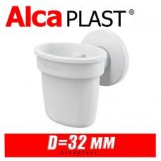 Воронка с шариком для конденсата Alcaplast AKS1Z
