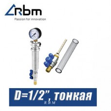 Фильтр тонкой отчистки RBM 1/2