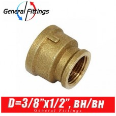 Муфта латунная General Fittings D3/8x1/2, вн./вн.