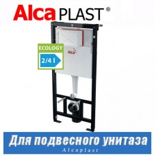 Инсталляция Alcaplast AM101/1120E Sádromodul
