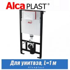 Инсталляция Alcaplast AM101/1000 Sádromodul 1 м