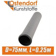 Труба канализационная Ostendorf D75мм, L0,25м