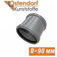 Муфта канализационная Ostendorf D90 мм