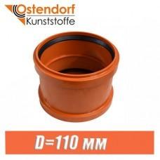 Муфта канализационная ПВХ Ostendorf D110 мм