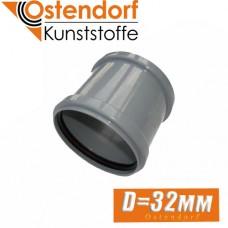 Муфта канализационная Ostendorf D32 мм
