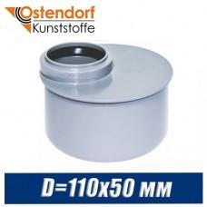Муфта переходная Ostendorf плоская D=110x50 мм
