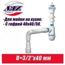 Сифон Анипласт D3/2x40/50 мм для мойки A0615