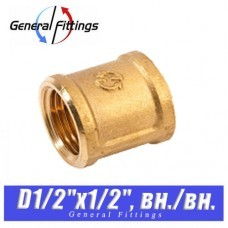 Муфта латунная General Fittings 1/2x1/2, вн./вн.